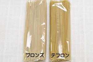 カッペリ小麦のスパゲッティのテフロンとブロンズの比較
