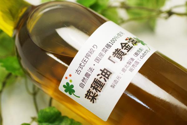 自然農法菜種油