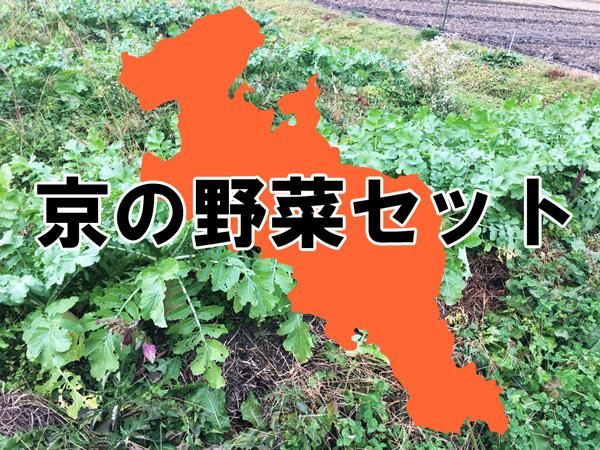 京の野菜セット