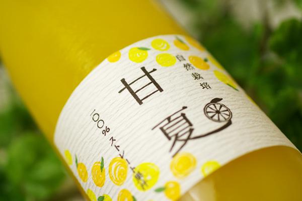 無肥料・自然栽培甘夏みかんジュース