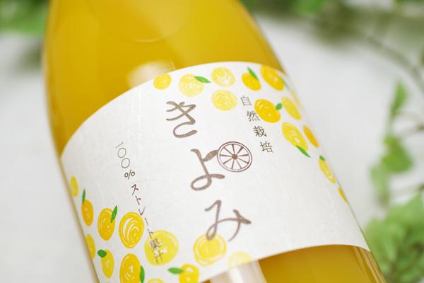 無肥料・自然栽培清見(きよみ)オレンジジュース