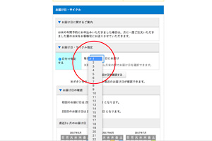 年間予約のお米のお届け日・サイクル指定