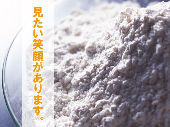 安全な小麦粉