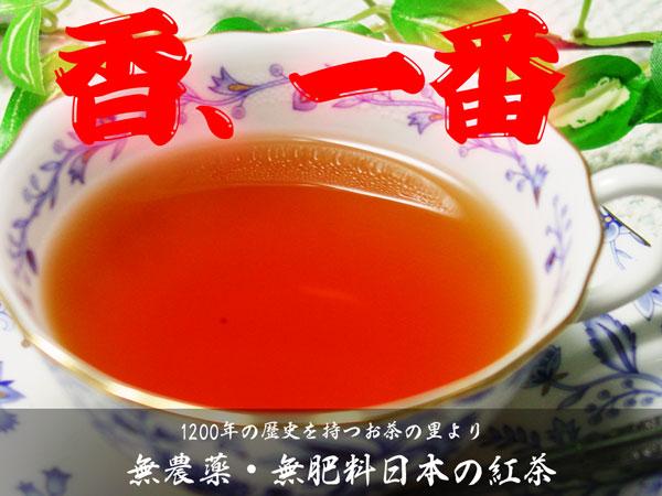 本当に香りの良い紅茶です