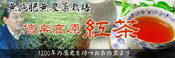 無施肥無農薬栽培「信楽高原紅茶」
