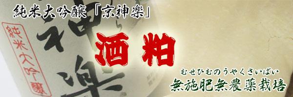 無施肥無農薬栽培大吟醸「京神楽」酒粕