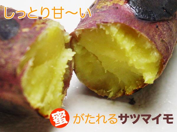しっとり甘いサツマイモ