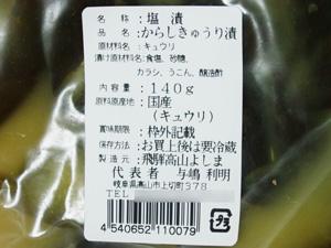 無添加からしキュウリ漬原材料表示