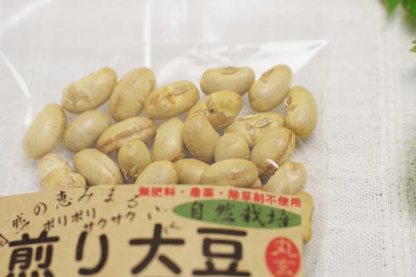 無肥料・自然栽培煎り大豆