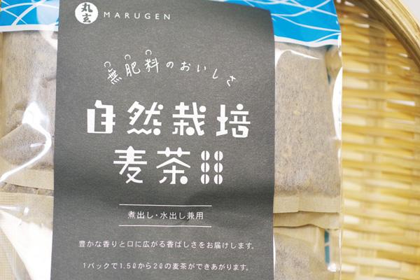 無肥料・自然栽培丸玄の麦茶
