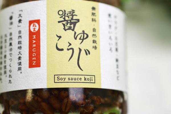 無肥料・自然栽培丸玄の醤油麹