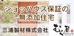 シックハウス保証の無添加住宅 三浦製材株式会社