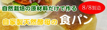 無肥料・自然栽培食パン