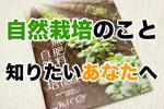 無肥料・自然栽培ハンドブック