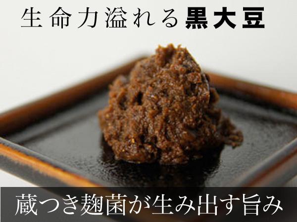 マルカワ味噌「黒大豆豆味噌」