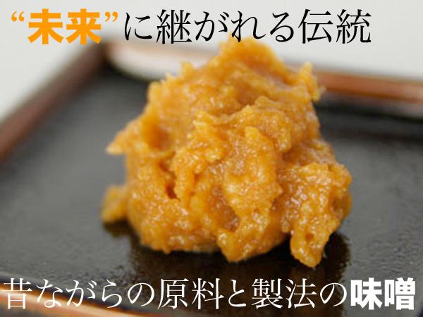 マルカワ味噌「未来」