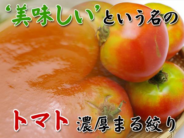 森の菜の会アロイトマトジュース