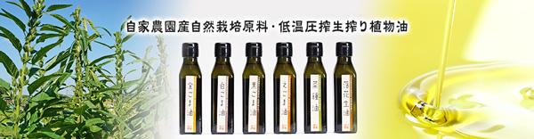 西川農芸の油