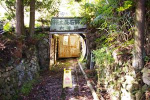 井上長石鉱山の入り口。この奥に取水所があります。