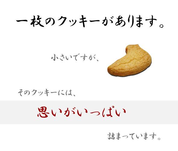烹菓のクッキー