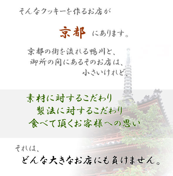 京都の烹菓