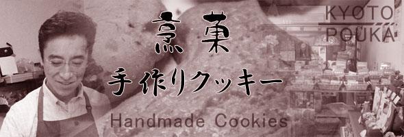 【烹菓】手作りクッキー