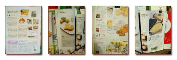 様々な雑誌でも紹介されています