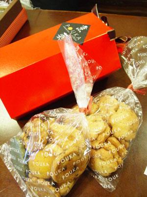 【烹菓】ミックスクッキーと京野菜クッキーのセット