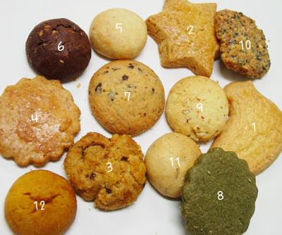 【烹菓】ミックスクッキー
