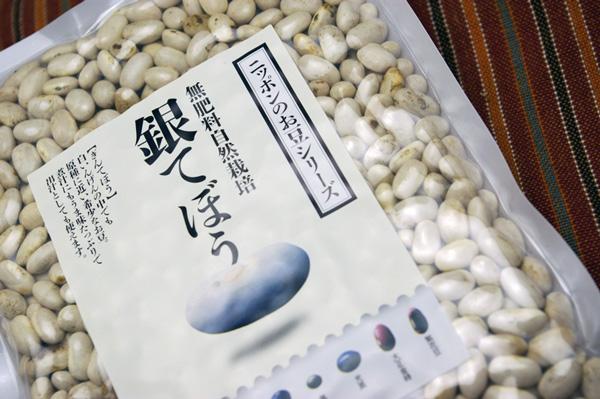 無肥料自然栽培銀手亡(白いんげん)