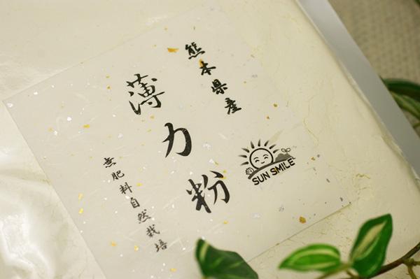 無肥料・自然栽培強力粉ハルキラリ