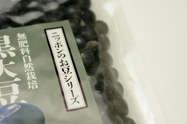 無肥料自然栽培黒大豆
