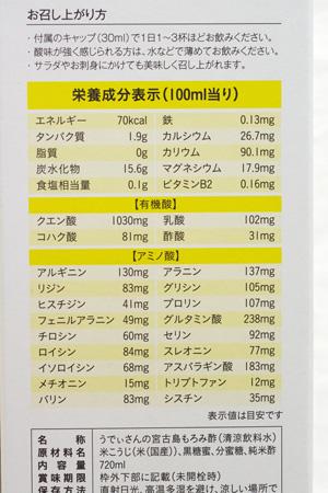 宮古島もろみ酢栄養成分表示