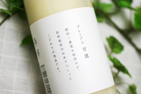 無肥料・自然栽培甘酒